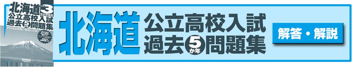 北海道公立高校入試過去問題集