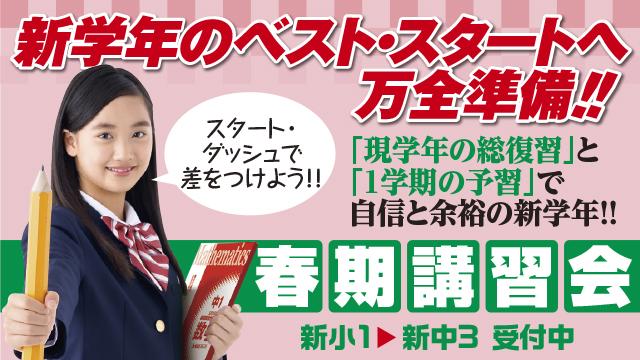 春期講習会_mob.jpg