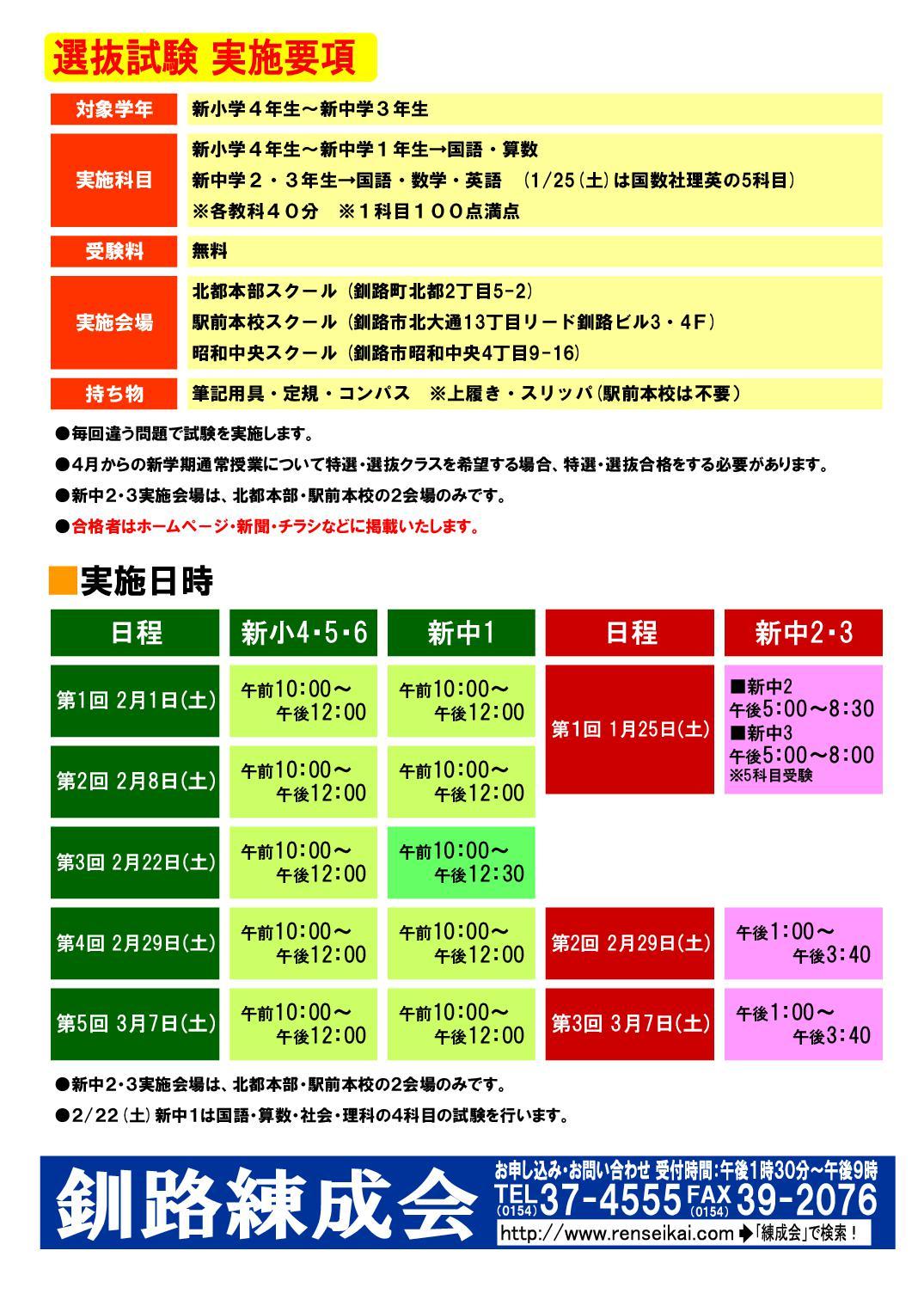 2020年選抜試験のご案内(ウラ).jpg