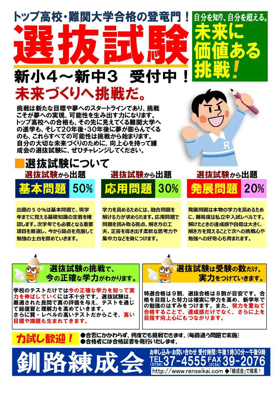 2020年選抜試験のご案内(オモテ).jpg