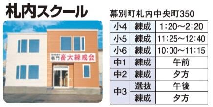 2020春期横札内.jpg