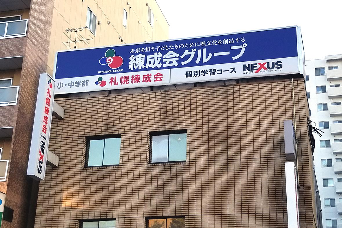 札幌練成会 NEXUS 北24条教室 | 札幌の学習塾 札幌練成会