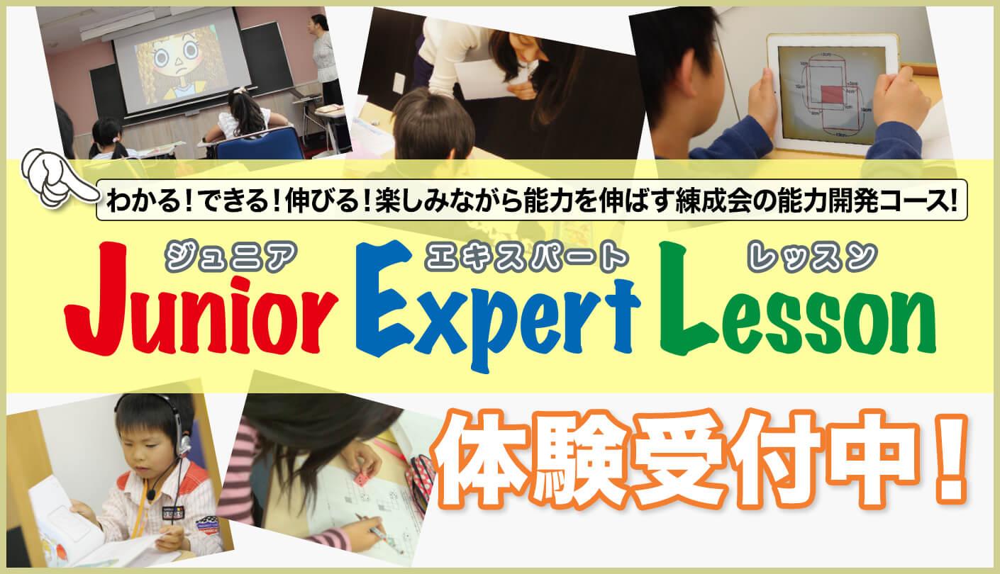 Junior Expert Lesson体験受付中!